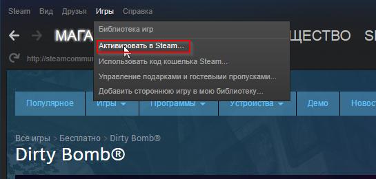 Как активировать игру в Steam
