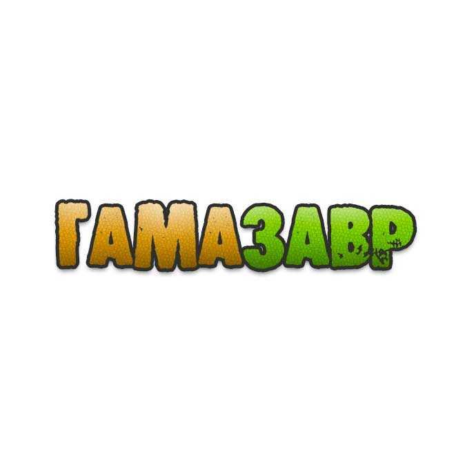 Описание и отзывы магазина Гамазавр
