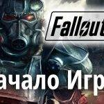 Fallout 4. Начало игры.