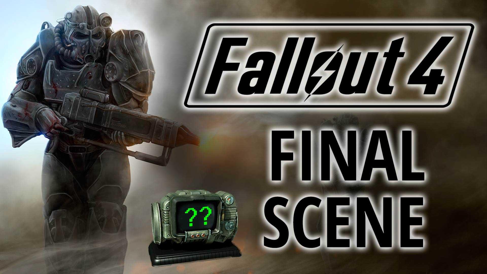 Финальная сцена из Fallout 4