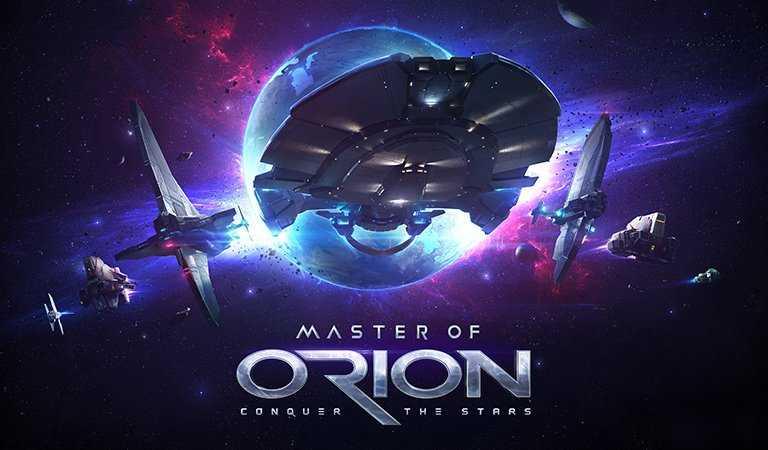 Купить Master of Orion со скидкой