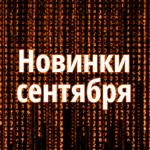 novinki-sentyabrya