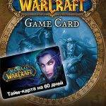 World of Warcraft. 60 дней