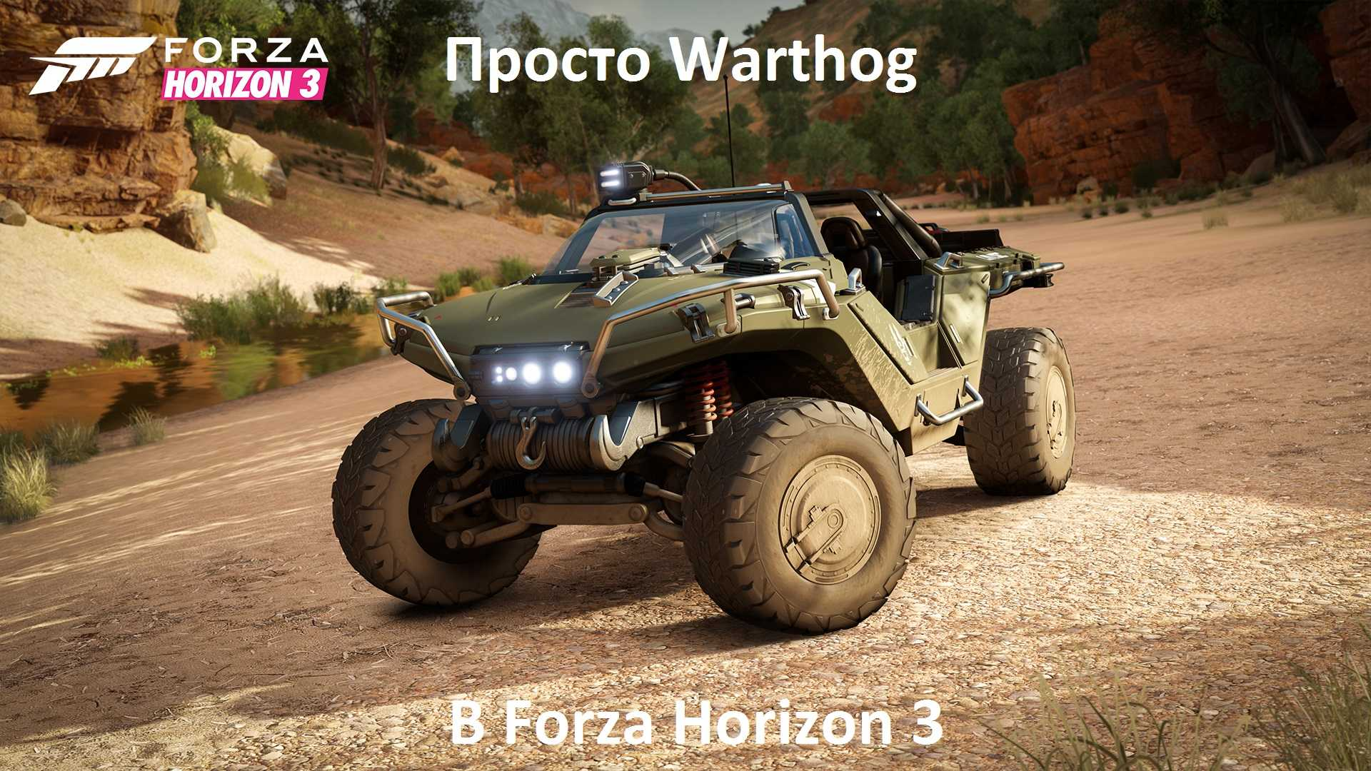 Можно будет даже подрифтовать на Warthog из серии Halo