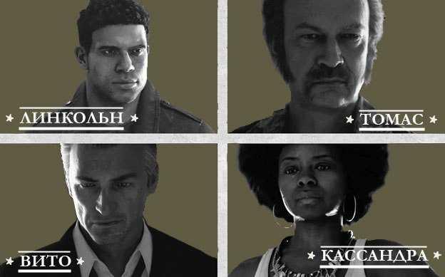 Mafia III официально вышла
