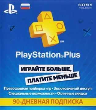 Поиск по запросу Playstation Plus. Карта оплаты подписки на 3 месяца