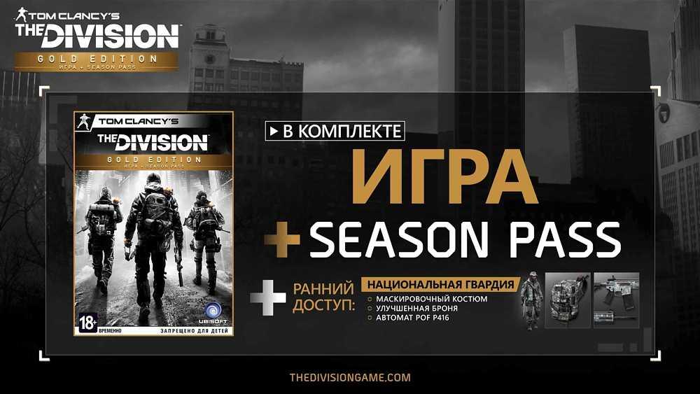 Скидка на Tom Clancy's The Division Gold Edition