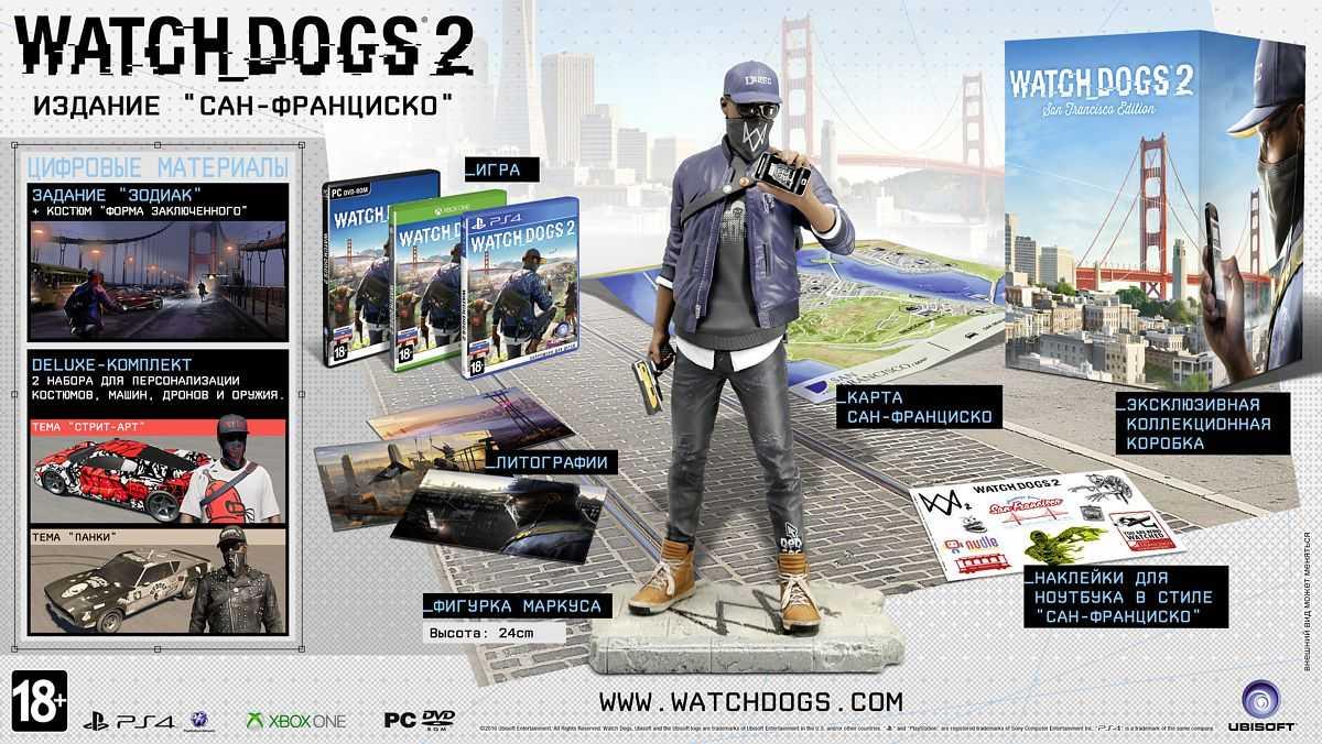 Купить Коллекционное издание Watch Dogs 2 «Сан-Франциско»