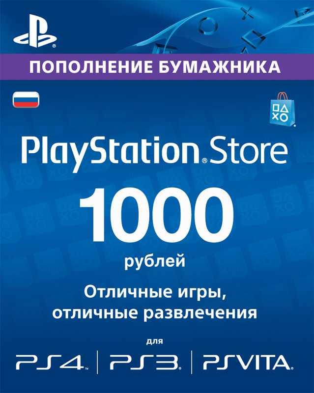 Купить ключ дешево Карта оплаты PlayStation Network 1000 руб