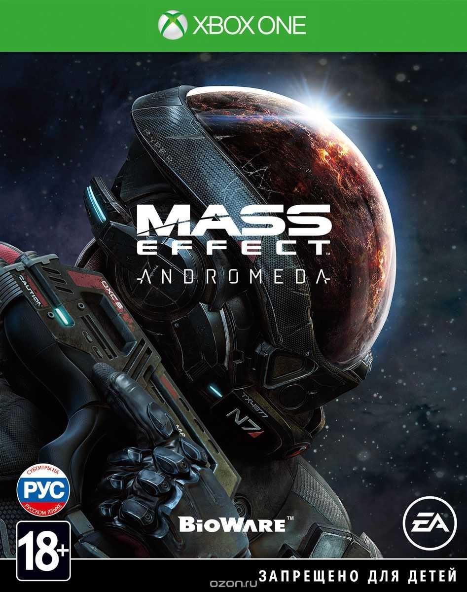 Купить Mass Effect. Andromeda (Xbox One)