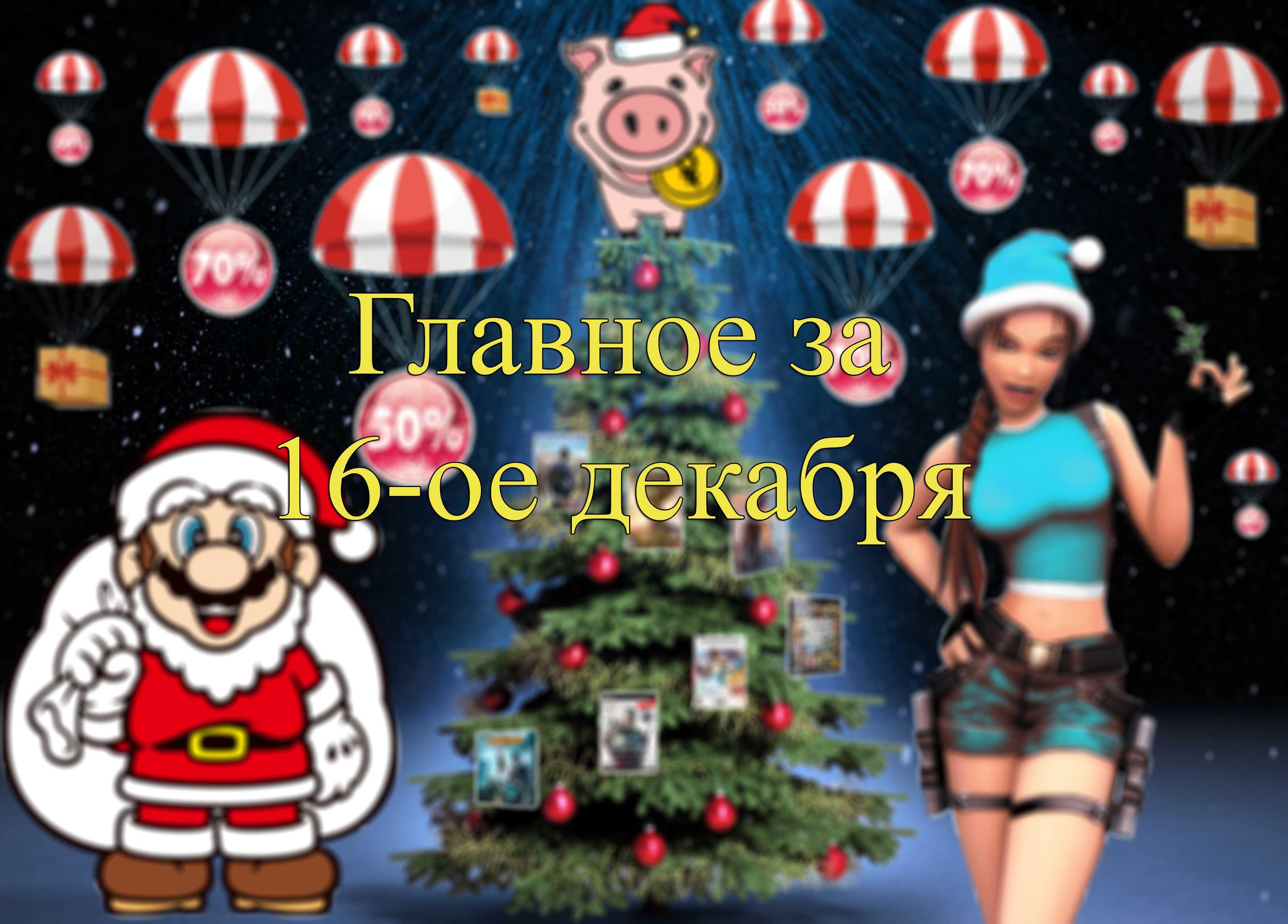 Новости Зимней Распродажи — 16 декабря