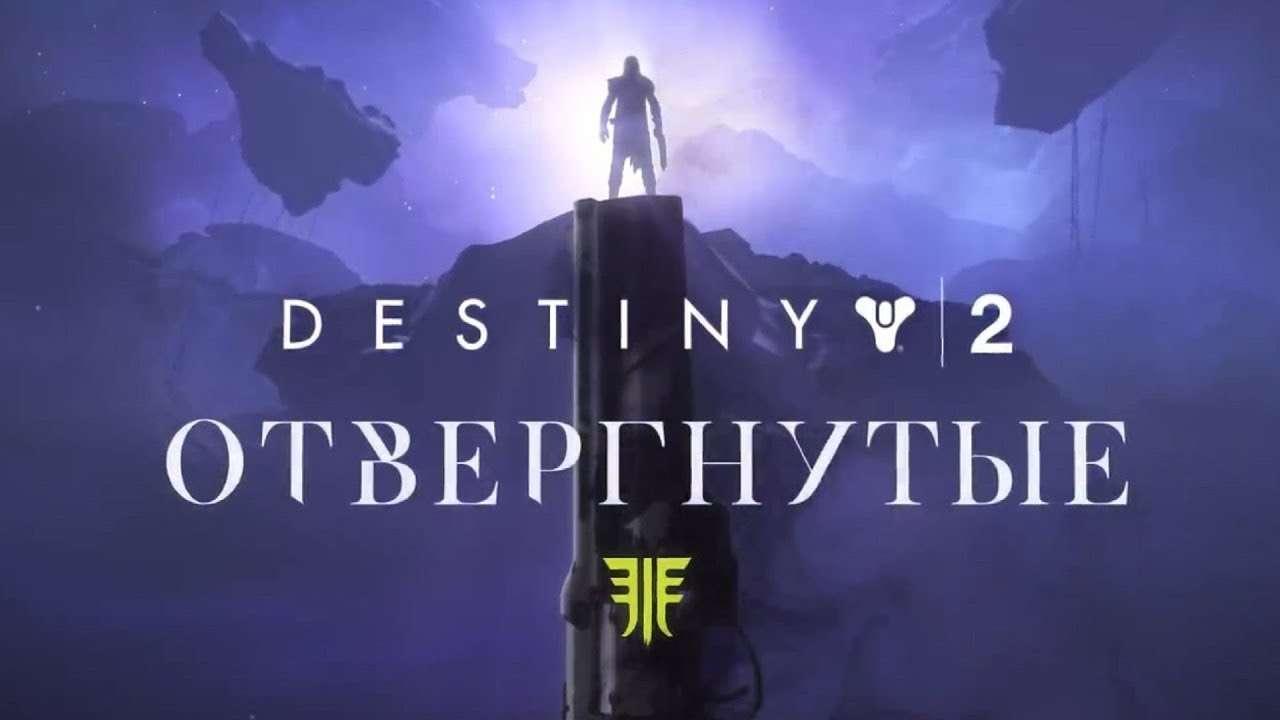 купить ключ destiny