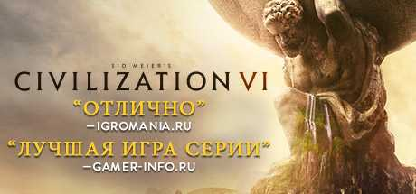 Sid Meier's Civilization VI. Digital Deluxe дешевле чем в Steam