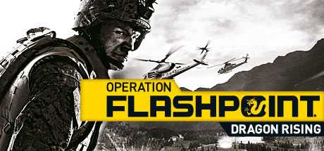 Operation Flashpoint. Dragon Rising