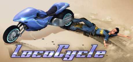 Купить LocoCycle со скидкой 80%