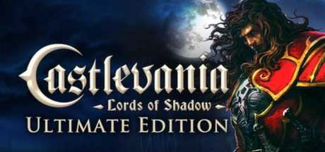 Поиск по запросу Castlevania. Lords of Shadow. Ultimate Edition