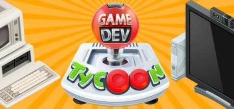 Купить Game Dev Tycoon со скидкой 20%