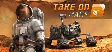Take On Mars дешевле чем в Steam