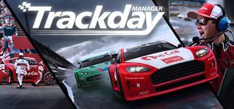 Купить Trackday Manager