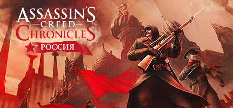 Купить Assassin's Creed Chronicles. Russia со скидкой 33%