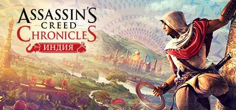 Купить со скидкой Assassin's Creed Chronicles. India