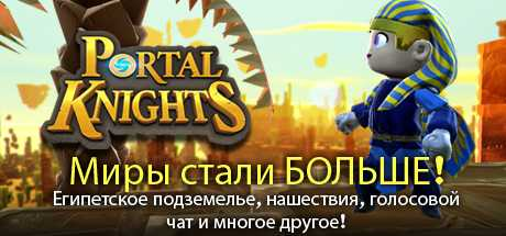 Купить Portal Knights со скидкой 17%
