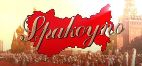Купить Spakoyno. Back to the USSR 2.0 со скидкой 79%
