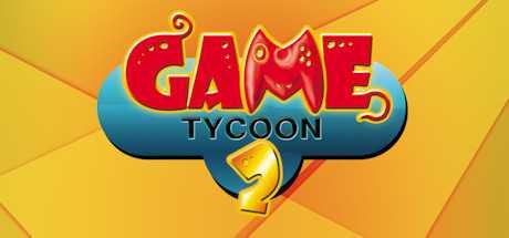 Купить Game Tycoon 2 со скидкой 40%