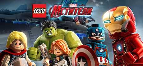 Купить LEGO MARVEL's Avengers со скидкой 67%