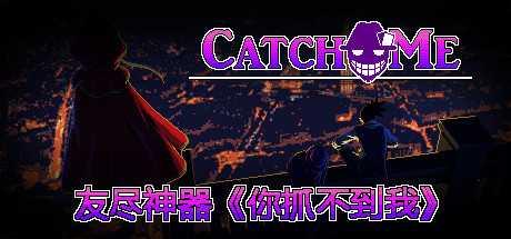 Купить Catch Me