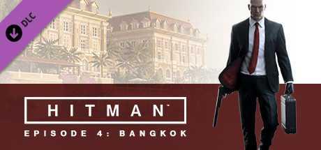 Купить HITMAN. Episode 4. Bangkok со скидкой 30%