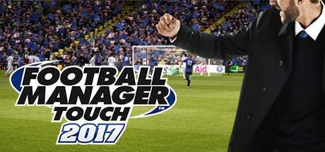 Поиск по запросу Football Manager Touch 2017