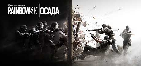 Поиск по запросу Tom Clancy's Rainbow Six Siege
