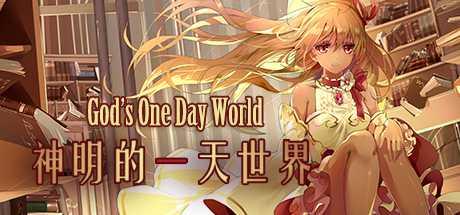 Купить 神明的一天世界(God's One Day World) со скидкой 61%