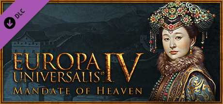 Expansion. Europa Universalis IV. Mandate of Heaven дешевле чем в Steam