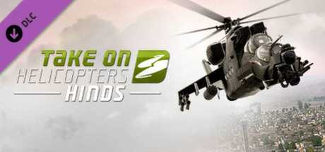 Take On Helicopters. Hinds дешевле чем в Steam