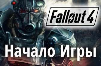 Fallout 4. Начало игры