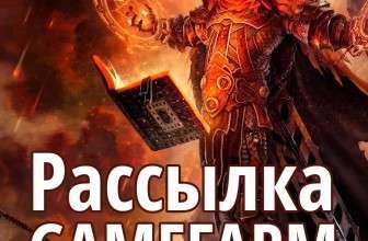 Рассылка GameFarm