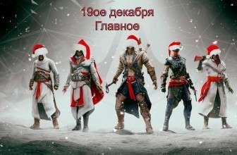 Зимняя Распродажа — 19 декабря