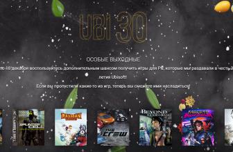 Бесплатная раздача всех игр Ubisoft, участвовавших в акции Ubi30