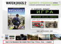 Купите Watch Dogs 2 Deluxe и получите Steep в подарок