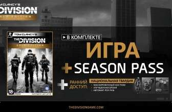 Скидка на Tom Clancy's The Division Gold Edition