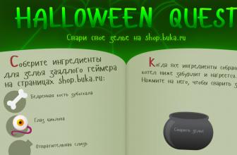 200 бонусных баллов в подарок от Буки за Halloween Quest