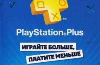 Покупка подписки Playstation Plus на 3 месяца дешево